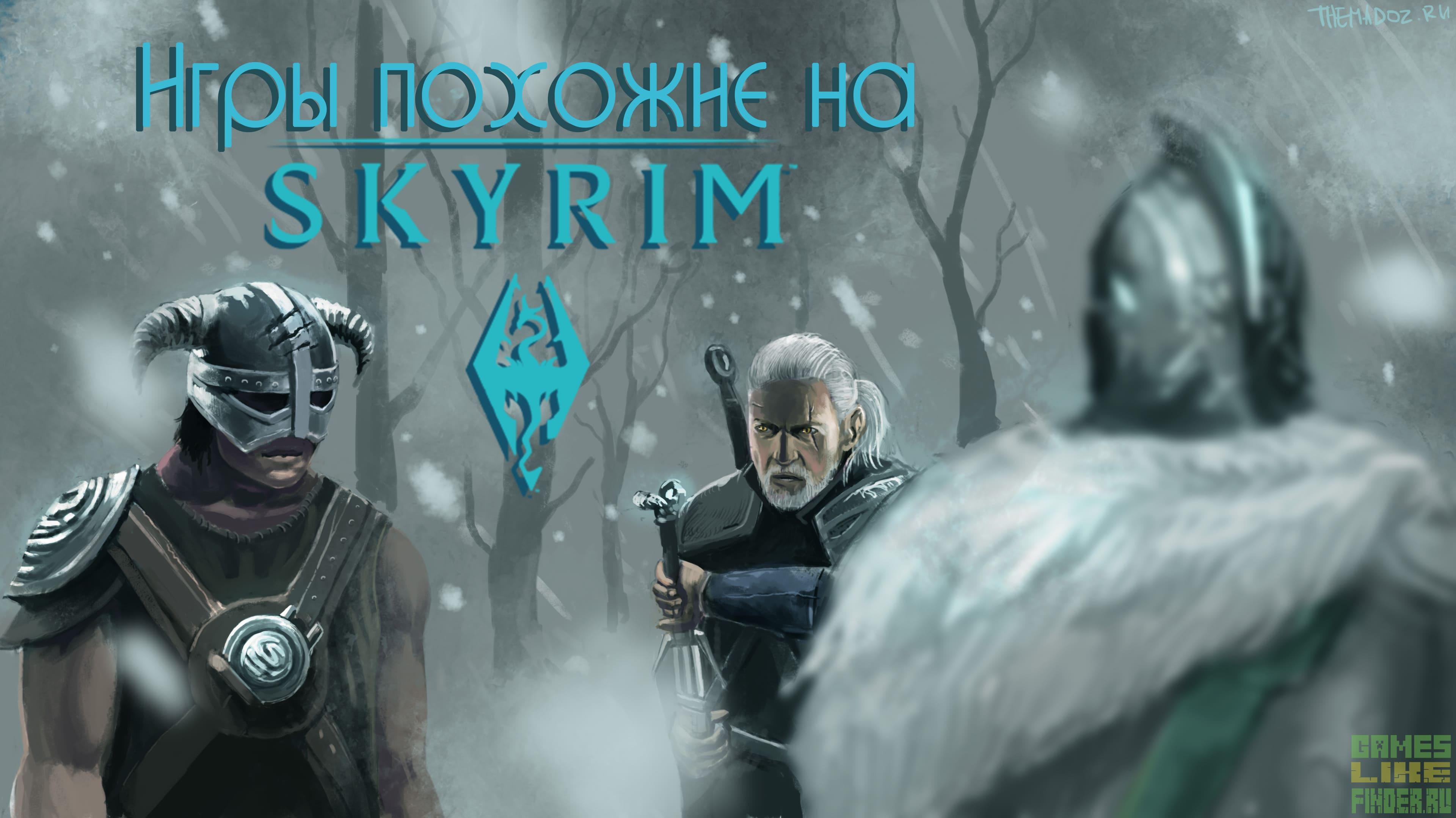 skyrim игры