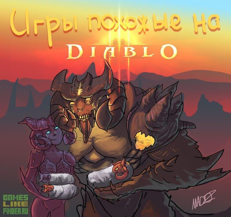 Diablo игры, Игры похожие на Diablo