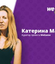 We_катерина_600x400
