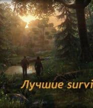 Лучшие survival игры