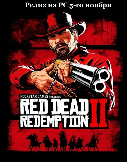 Red Dead Redemption 2 выходит для PC 5-го ноября