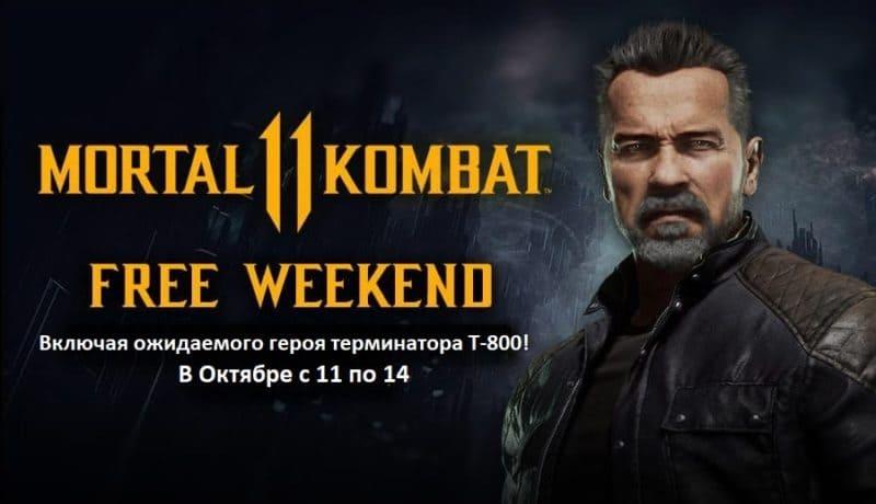 Бесплатные выходные Mortal Kombat 11