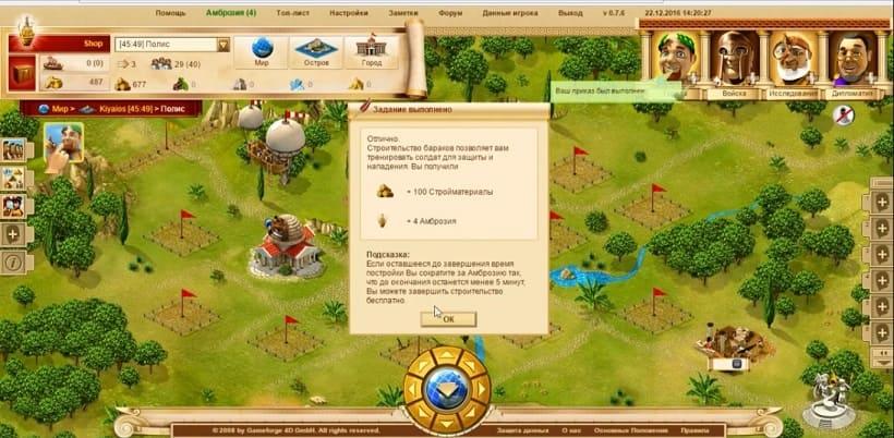 Обзор игры Ikariam