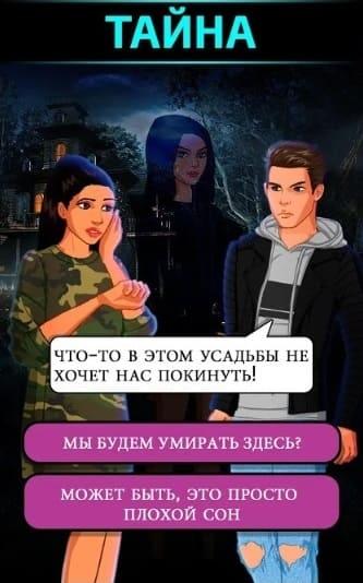 Обзор игры Friends Forever Stories