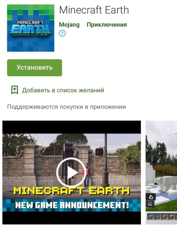 Знакомьтесь с новым гостем российского рынка приложений Minecraft Earth