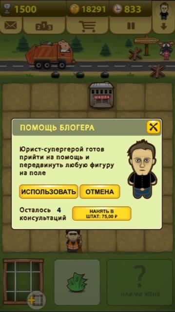 Обзор игры Демократия