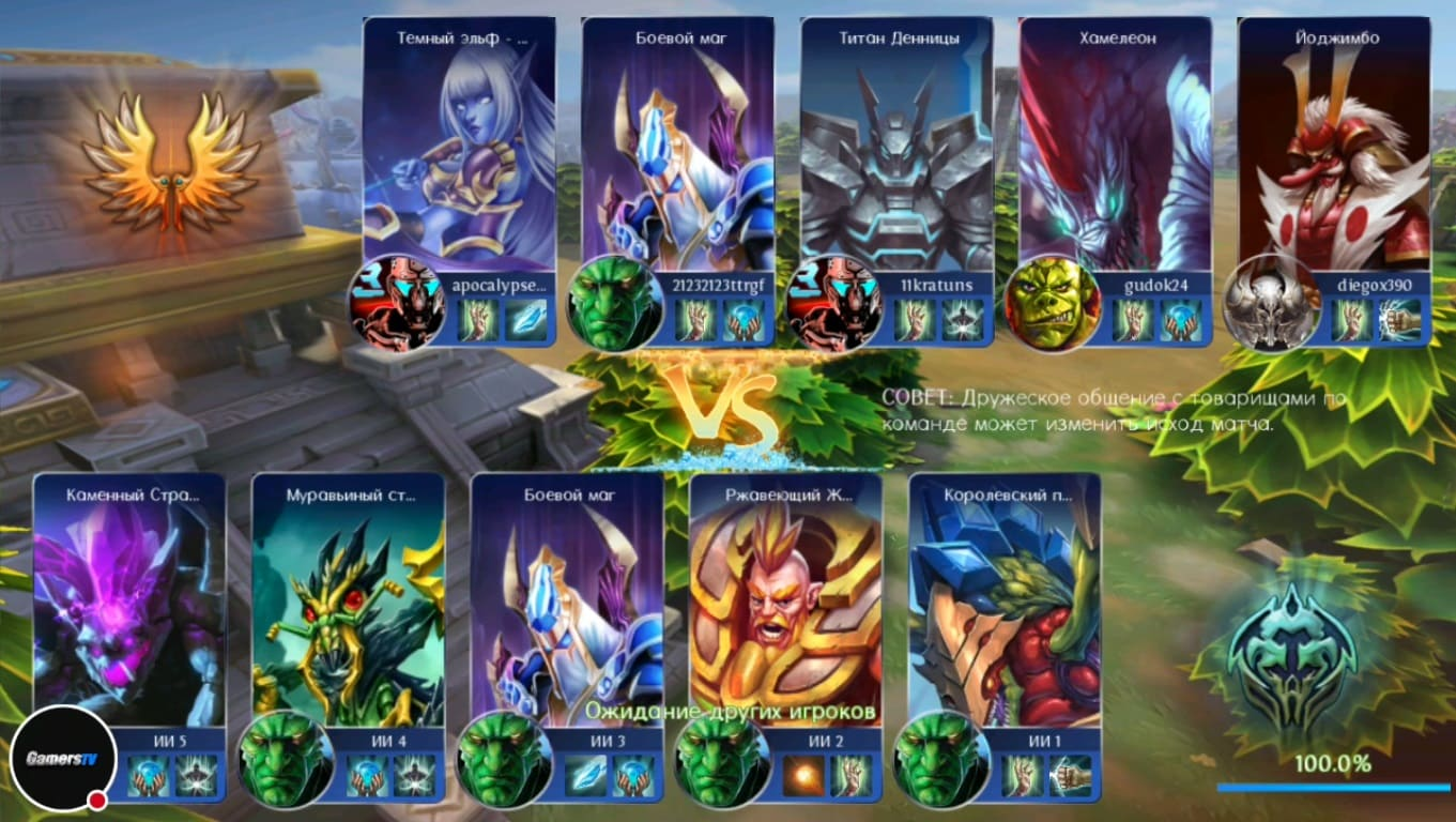 Обзор игры Обзор игры Heroes of Order & Chaos