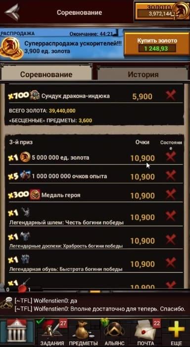 Обзор игры Game of War: Fire Age